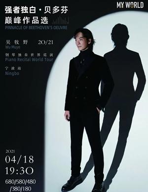 2021强者独白 贝多芬巅峰作品选《吴牧野钢琴独奏世界巡演》-宁波站