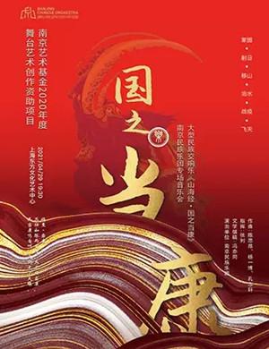 2021《国之当康》上海音乐会