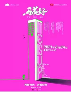 2021话剧《马美好》南宁站