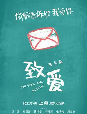 2021音乐剧《致爱》上海站