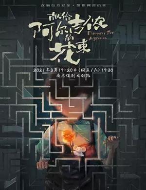 2021音乐剧《献给阿尔吉侬的花束》南京站