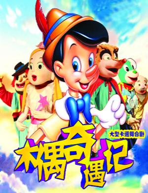 2021儿童剧《木偶奇遇记》芜湖站