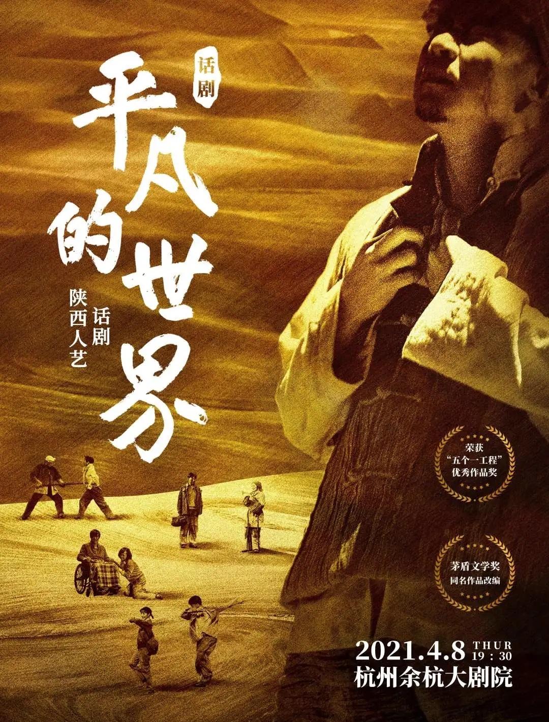 2021陕西人艺大型话剧《平凡的世界》-杭州站