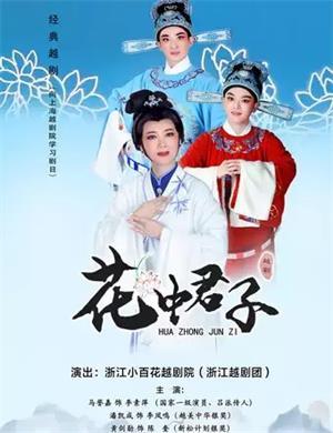 2021越剧《花中君子》杭州站
