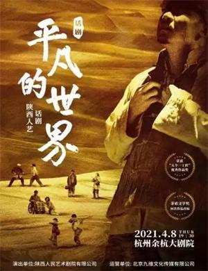 2021话剧《平凡的世界》杭州站