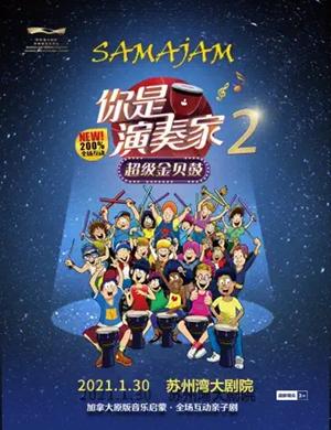 2021亲子剧《你是演奏家2超级金贝鼓》苏州站