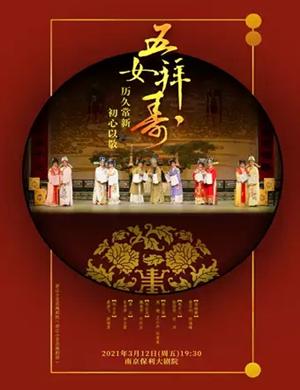 2021越剧《五女拜寿》南京站