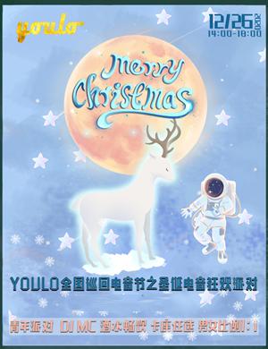 2020湛江YOULO圣诞电音节
