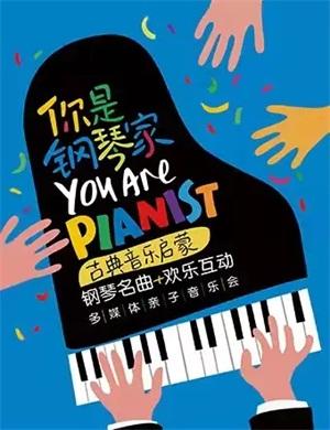2021你是钢琴家海口音乐会