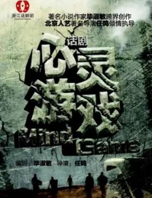 2021话剧《心灵游戏》杭州站