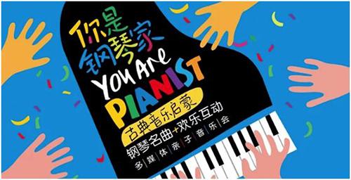 2021你是钢琴家—古典音乐启蒙钢琴名曲欢乐互动多媒体亲子音乐会-海口站