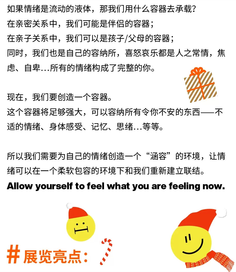 2020Balloon情绪容器艺术疗愈展-上海站