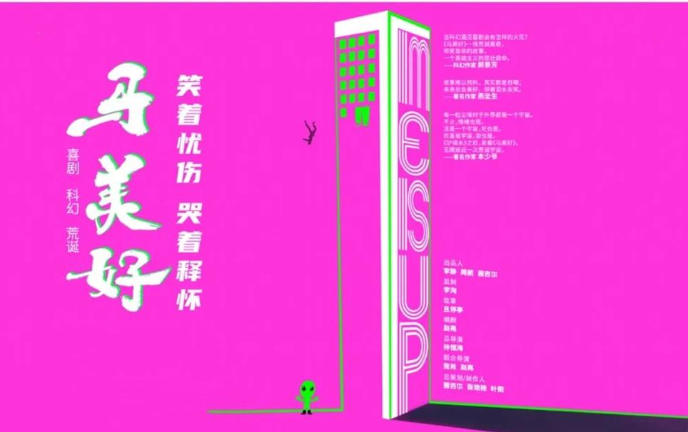 2021话剧《马美好》-昆明站