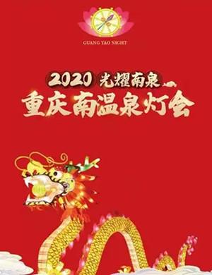 2020重庆南温泉灯会