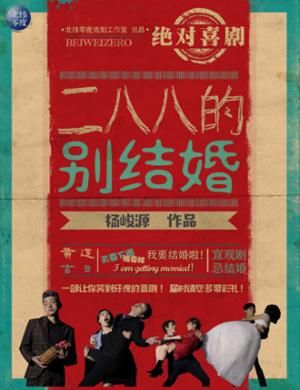 2021喜剧《二八八的别结婚》深圳站