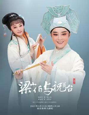 2021越剧《梁祝》南京站