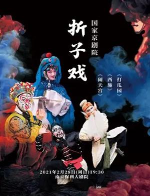 2021京剧《打瓜园》《西施》《闹天宫》南京站
