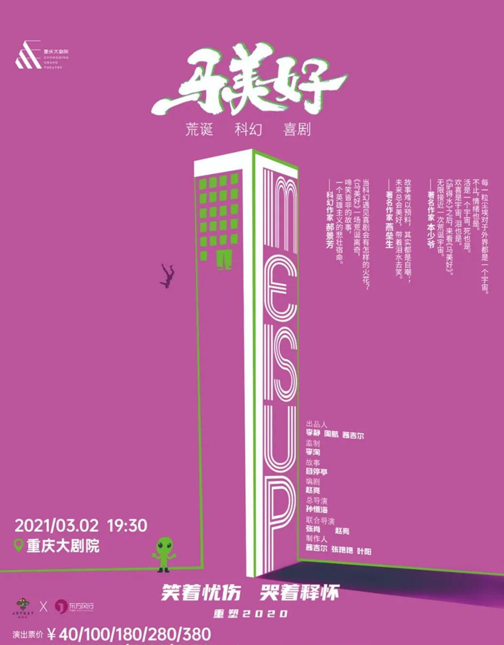 2021话剧《马美好》-重庆站