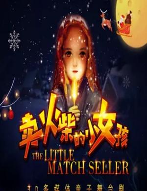 2021儿童剧《卖火柴的小女孩》南通站