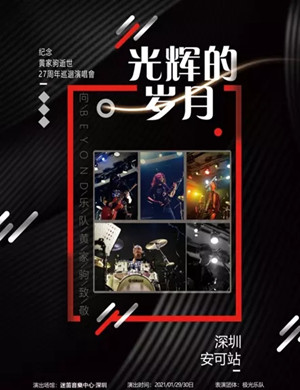 2021纪念黄家驹深圳演唱会