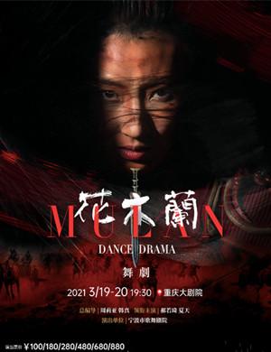 舞剧《花木兰》重庆站