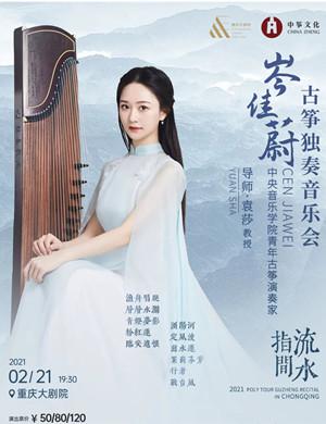岑佳蔚重庆音乐会