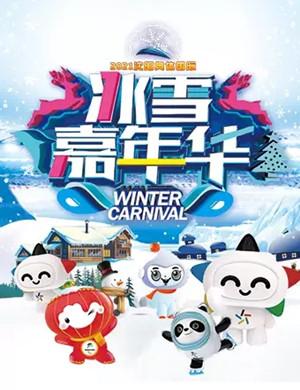 2020沈阳奥体冰雪嘉年华
