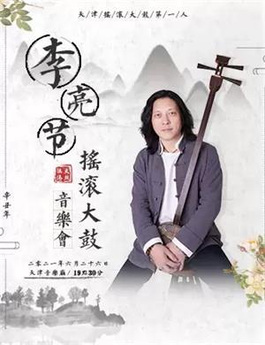 2021李亮节天津音乐会