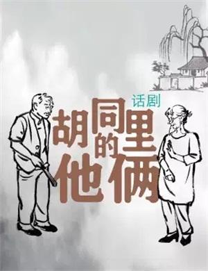 2021话剧胡同里的他俩北京站