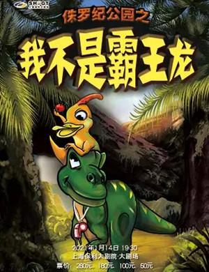 2021儿童剧《我不是霸王龙》上海站