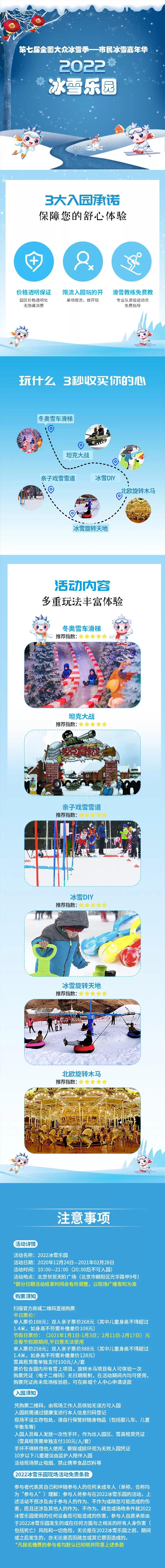 2022冰雪乐园-北京站