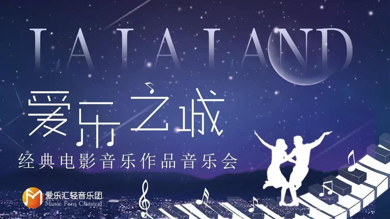 """2021""""爱乐之城""""---经典电影音乐作品演奏会-成都站"""