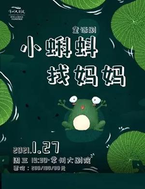 儿童剧《小蝌蚪找妈妈》常州站
