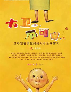 2021亲子剧《大卫不可以》上海站