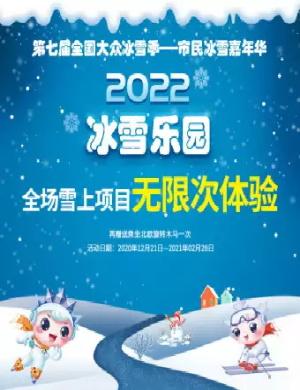 2020北京冰雪乐园