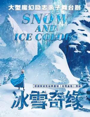 2021舞台剧《冰雪奇缘》南宁站