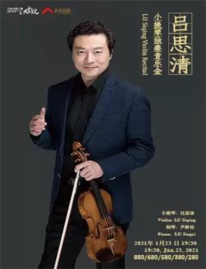 吕思清宁波音乐会