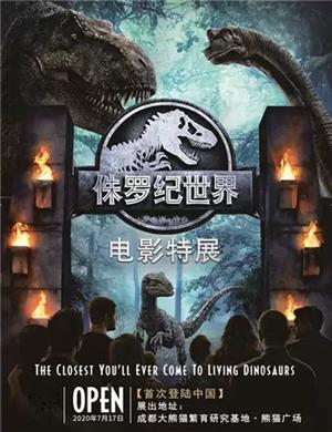 2021成都侏罗纪世界电影特展