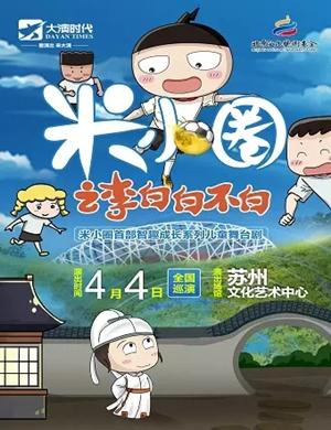 2021儿童剧《米小圈之李白白不白》苏州站