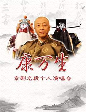 康万生天津演唱会