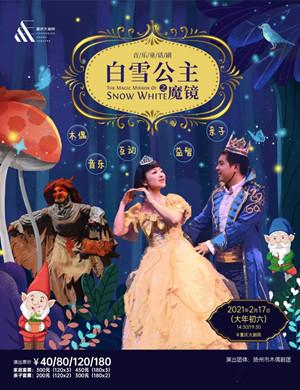 童话剧《白雪公主之魔镜》重庆站