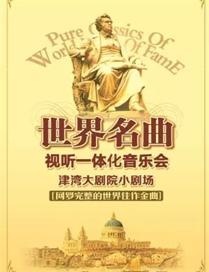 2021世界名曲天津音乐会