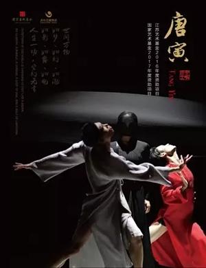 2021舞剧《唐寅》苏州站