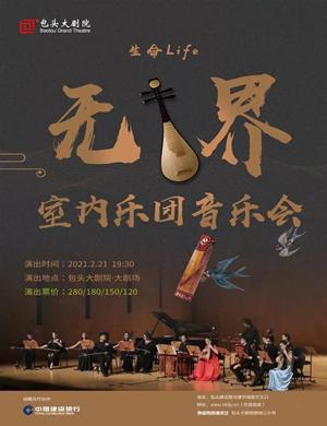 2021北京乐府室内乐团包头音乐会