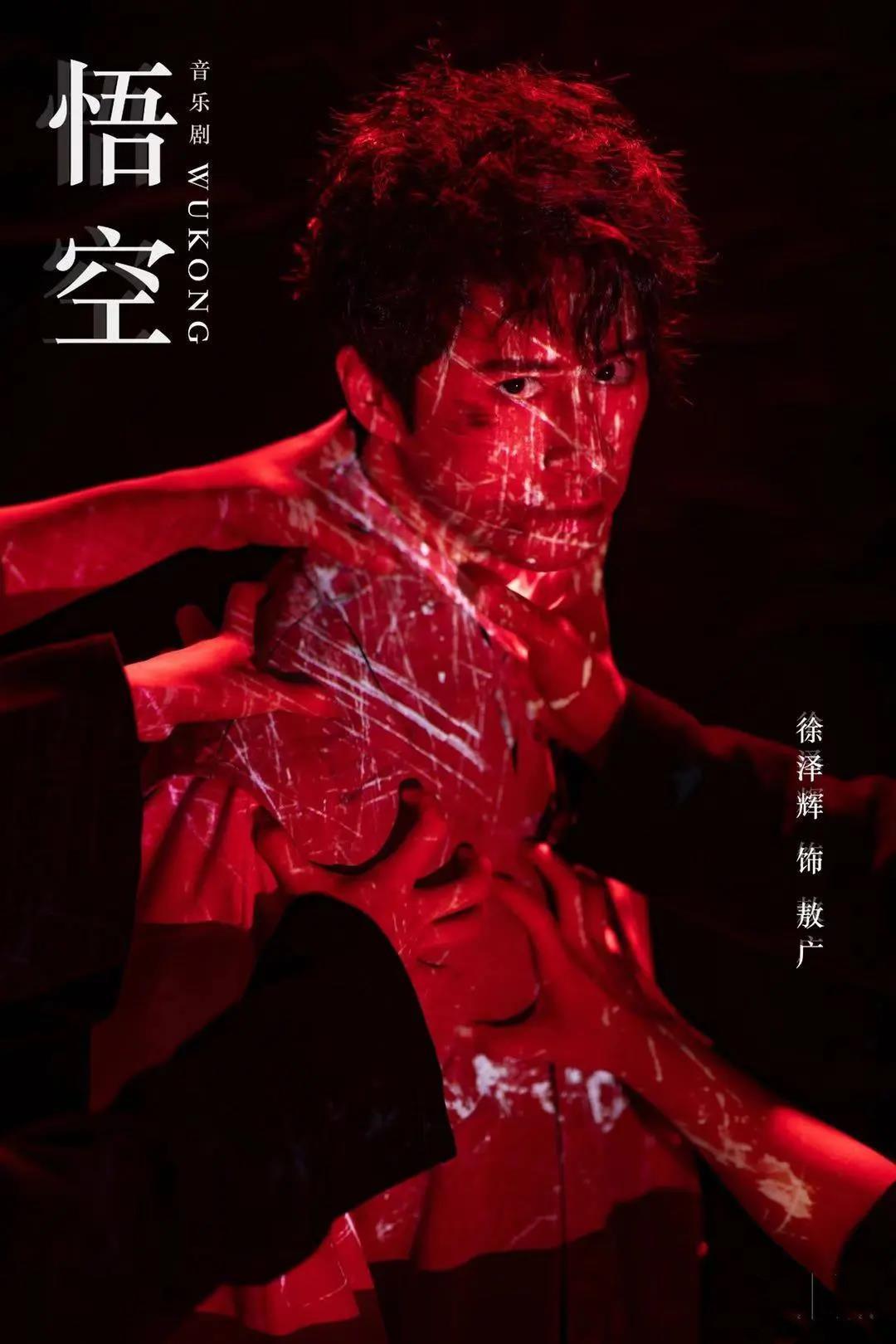 2021原创华语音乐剧《悟空》-上海站