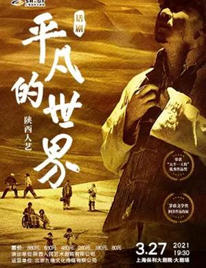2021话剧《平凡的世界》上海站