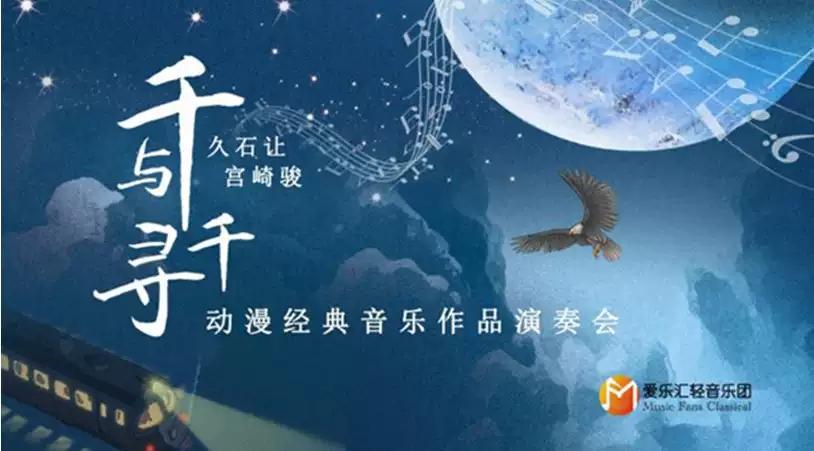 2021《千与千寻》久石让 宫崎骏动漫经典音乐作品演奏会-成都站