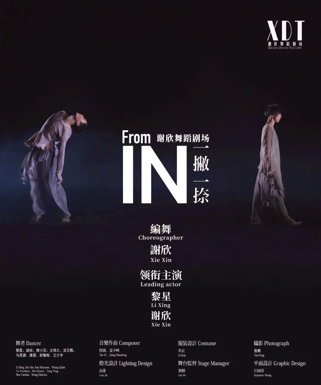2021谢欣 黎星领衔主演舞剧《一撇一捺》-重庆站
