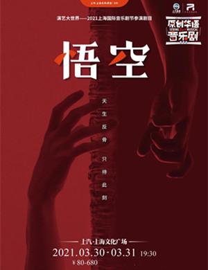 2021音乐剧《悟空》上海站