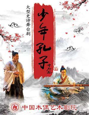 2021舞台剧《少年孔子》北京站